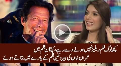 Imran Khan's Heroine in Kaptaan Movie, Telling When The Movie Will Be Released
