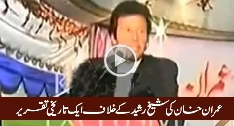 Imran Khan's Historical Speech Against Sheikh Rasheed, Rare Video