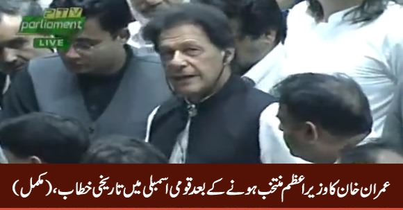 Imran Khan's Historical Speech in Parliament After Being Elected as Prime Minister - 17th August 2018