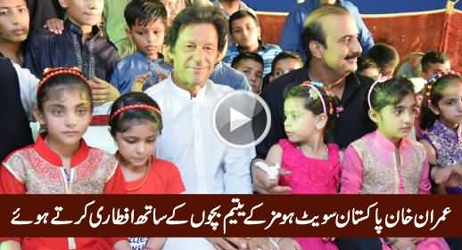 Imran Khan's Iftari with Children of Pakistan Sweet Home, Exclusive Footage
