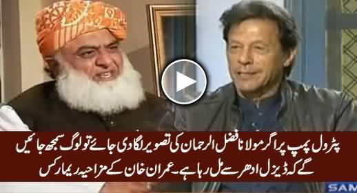 Imran Khan's Interesting Comment on Maulana Fazal Rehman Regarding Diesel