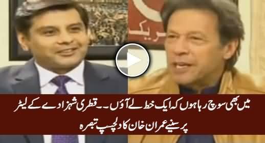 Imran Khan's Interesting Comment on Qatri Prince Letter