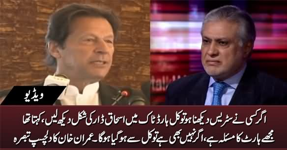 Imran Khan's Interesting Comments on Ishaq Dar's Interview to BBC Hard Talk