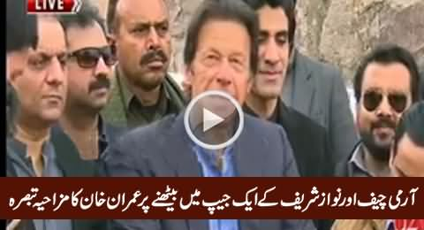 Imran Khan's Interesting Comments on Nawaz Sharif Sitting With Raheel Sharif in Same Jeep
