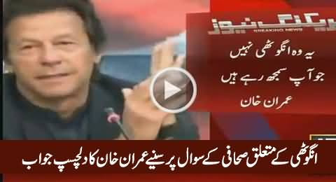 Imran Khan's Interesting Reply on A Question About His Ring
