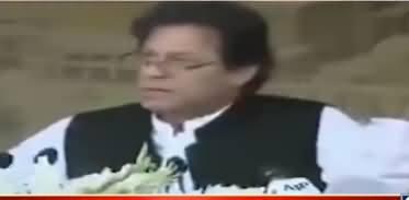Imran Khan's Interesting Slip of Tongue While Pronouncing Word