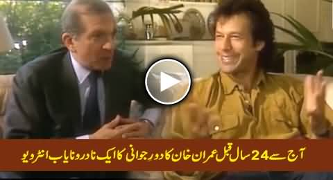 Imran Khan's Interview in 1991, Even Before His First Marriage, Rare Video