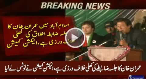 Imran Khan's Jalsa in Islamabad Is Open Violation of Electoral Rules - ECP