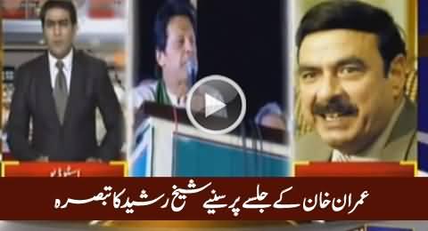 Imran Khan's Jalsa Was Successful - Sheikkh Rasheed Comments on Imran Khan Jalsa