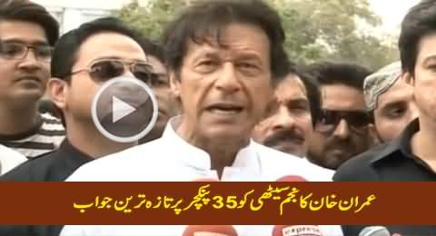 Imran Khan's Latest Blasting Reply to Najam Sethi On 35 Punctures