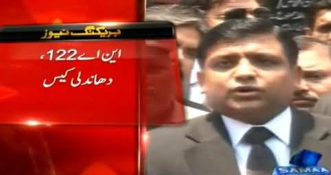 Imran Khan's Lawyer Talking To Media About NA-122 Judicial Commission Proceeding