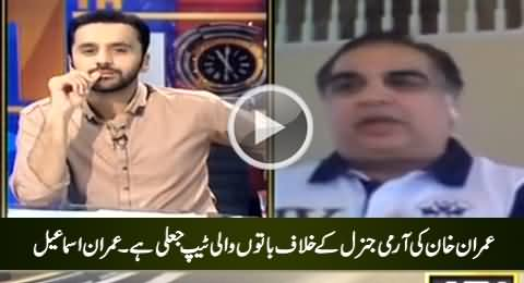 Imran Khan's Leaked Tape About Army Generals Is Fake - Imran Ismail