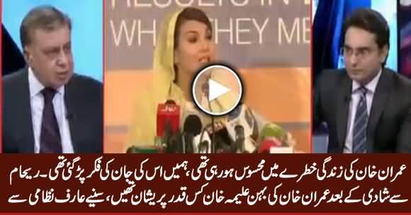 Imran Khan's Life Was in Danger - Arif Nizami Telling Aleema Khan Reservations About Reham Khan