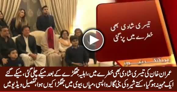 Imran Khan's Marriage With Bushra Maneka In Trouble - Watch Detailed Report