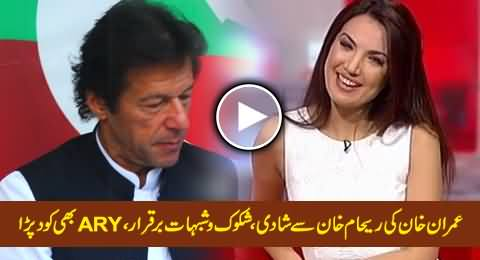 Imran Khan's Marriage with Reham Khan, Misery Still Unresolved, Watch ARY Report