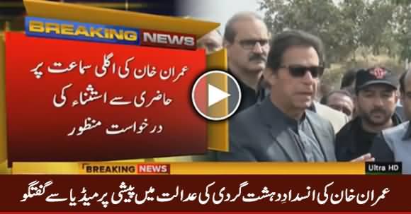 Imran Khan's Media Talk Outside Anti Terrorism Court - 26th February 2018