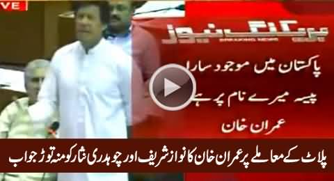 Imran Khan's Mouth Breaking Reply To Nawaz Sharif & Ch. Nisar on The Issue of Plot