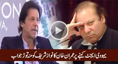 Imran Khan's Mouth Breaking Reply to Nawaz Sharif For Calling Him Jew Agent