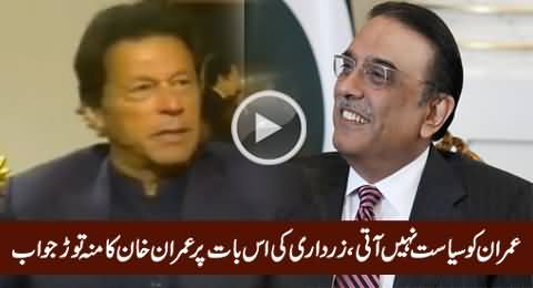 Imran Khan's Mouth Breaking Reply to Zardari on Saying That You Don't Know Politics