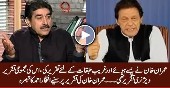 Imran Khan's Overall Speech Was A Visionary Speech - Iftikhar Ahmad