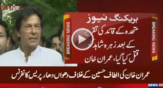 Imran Khan's Press Conference Against Altaf Hussain on His Hate Speech - 23rd August 2016