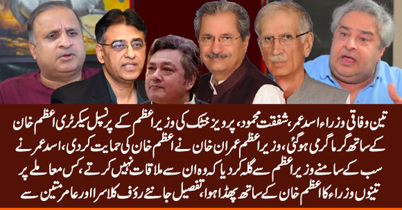 Imran Khan's Principal Secretary Gives Shut up Call To Asad Umar, Shafqat Mehmood & Pervez Khattak