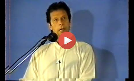Imran Khan's Rare Speech with Professor Ahmad Rafique Akhtar