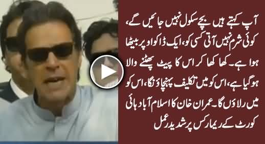Imran Khan's Really Angry Reaction on Islamabad High Court Remarks About Dharna