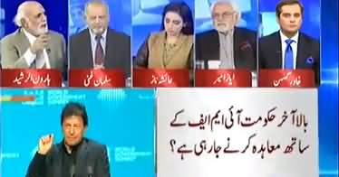 Imran Khan's Relationship With Army Is About to Change - Haroon Rasheed