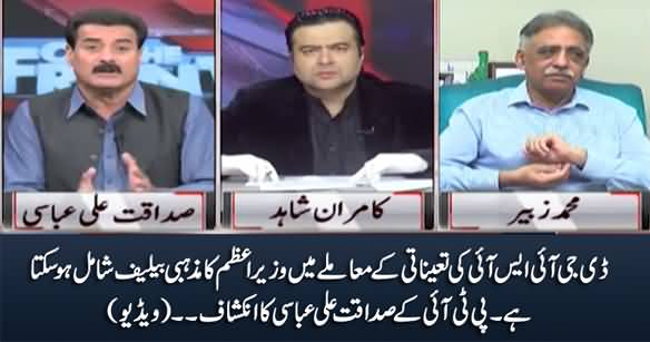 Imran Khan's Religious Belief May Be Involved in DG ISI's Appointment - Sadaqat Ali Abbasi (PTI)