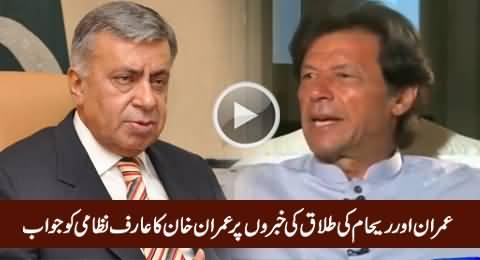 Imran Khan's Reply to Arif Nizami on Spreading Rumours of His Divorce