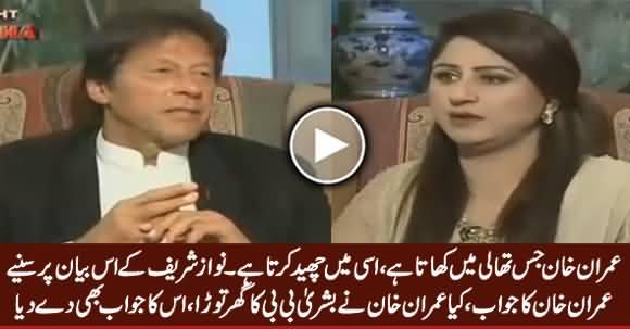 Imran Khan's Reply To Nawaz Sharif For Saying