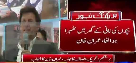Imran Khan's Reply To PMLN on Protesting In Front of Jemima's Home