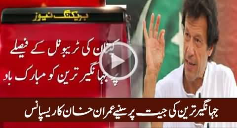 Imran Khan's Response After NA-154 Verdict In Favour of Jahangir Tareen