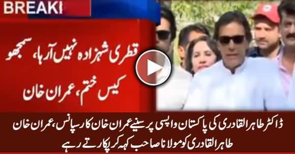 Imran Khan's Response on Dr. Tahir ul Qadri's Return To Pakistan