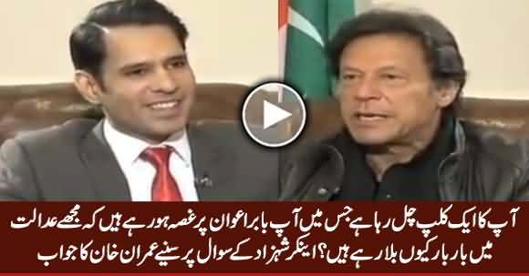 Imran Khan's Response on His Viral Video in Which He Gets Angry on Babar Awan