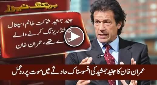 Imran Khan's Response on Junaid Jamshed's Tragic Death