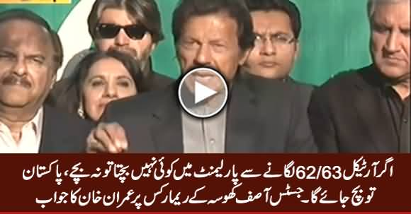 Imran Khan's Response on Justice Khosa's Remarks About Article 62,63