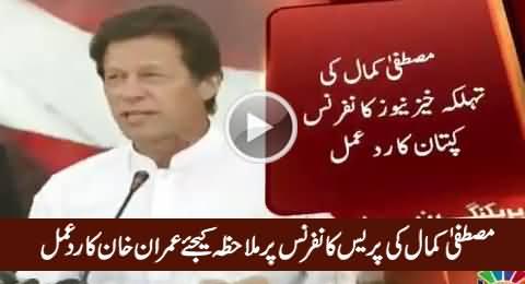 Imran Khan's Response on Mustafa Kamal's Press Conference