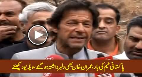 Imran Khan's Response On Pakistani Cricket Team's Defeat by West Indies