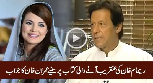 Imran Khan's Response on Reham Khan's Expected Book Against Him