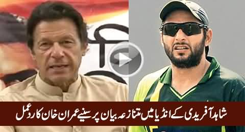 Imran Khan's Response on Shahid Afridi's Controversial Statement