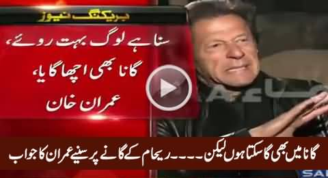 Imran Khan's Response on The Sad Song Sung By Reham Khan in A Show