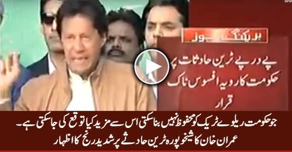 Imran Khan's Response on Train Incident at Sheikhupura