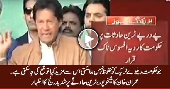 Imran Khan's Response on Train Incident at Sheikhupura