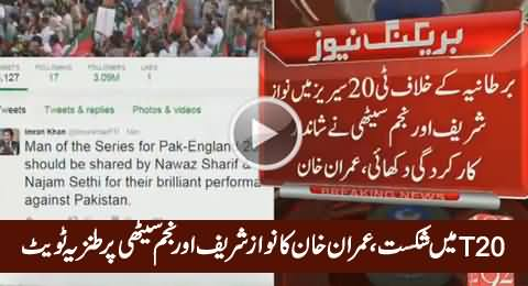 Imran Khan's Response To Nawaz Sharif & Najam Sethi After Pakistan's Defeat in T-20