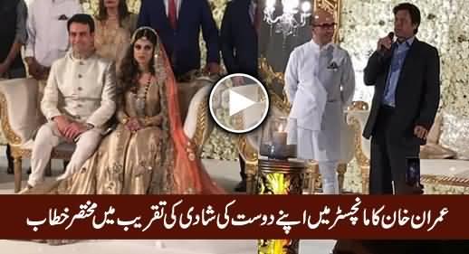 Imran khan's Short Speech At a Family Friend's Wedding in Manchester
