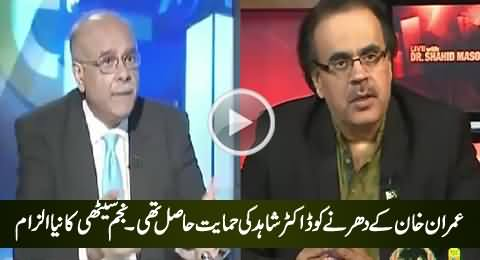 Imran Khan's Sit-in Was Supported By Dr. Shahid Masood - Najam Sethi