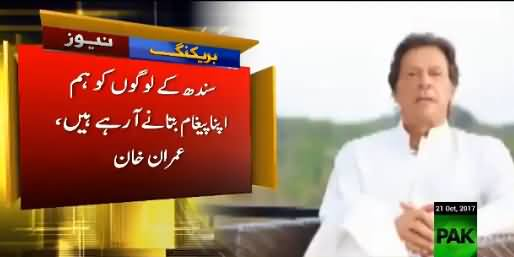 Imran Khan's Special Message For People Of Sindh For Sehwan Jalsa