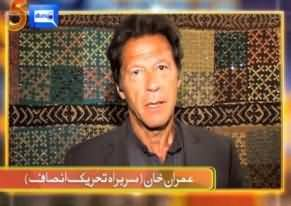 Imran Khan's Special Message on Dunya TV's 5th Anniversary